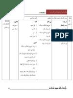 RPT PI KSSR Tahun 5 M11 BPK.pdf