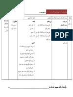 RPT PI KSSR Tahun 5 M14 BPK.pdf