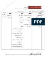 RPT PI KSSR Tahun 5 M13 BPK.pdf