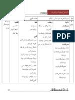 RPT PI KSSR Tahun 5 M24 BPK.pdf