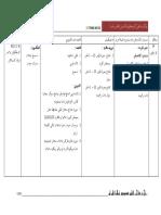 RPT PI KSSR Tahun 5 M34 BPK.pdf
