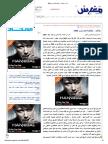 مغرس _ مقالات . .pdf