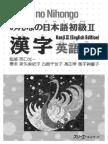 Minna No Nihongo Beginner II - Kanji Study