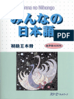 Minna No Nihongo Beginner II - Textbook