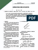 长输油管线系统水锤分析及防治