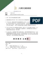 附件2김종훈의원실 대만대표부 발송공문 金鍾勳議員發送給台北駐韓國代表處之公文