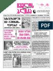 გაზეთი