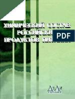 Химический состав Российских продуктов питания.pdf