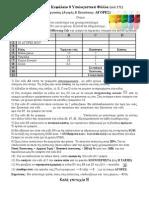 Β τάξη - Φύλλο Εργασίας Calc - 2 Αγορές μήνα