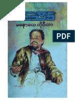 မင္းသိခၤ - မေနာမယ ကိုပီတာ (စာအုပ္ကမာၻ).pdf