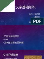 M1a 汉字基础知识