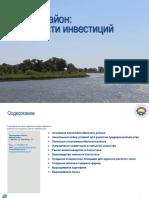 Развитие Майского Района_31 01 2017
