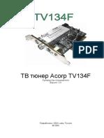 TV134Fmanual Rus