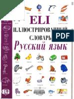 1dzhoy Oliv Er Sost Illyustrirovannyy Slovar Russkiy Yazyk El