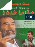 صدام حسين من الزنزانة الأمريكية.pdf