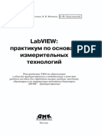 Батоврин В.К., Бессонов А.С., Мошкин В.В. и др. - LabVIEW практикум по основам измерительных технологий (Все о LabVIEW) - 2010.pdf
