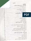كتاب شرح الكود الأمريكي بالعربي