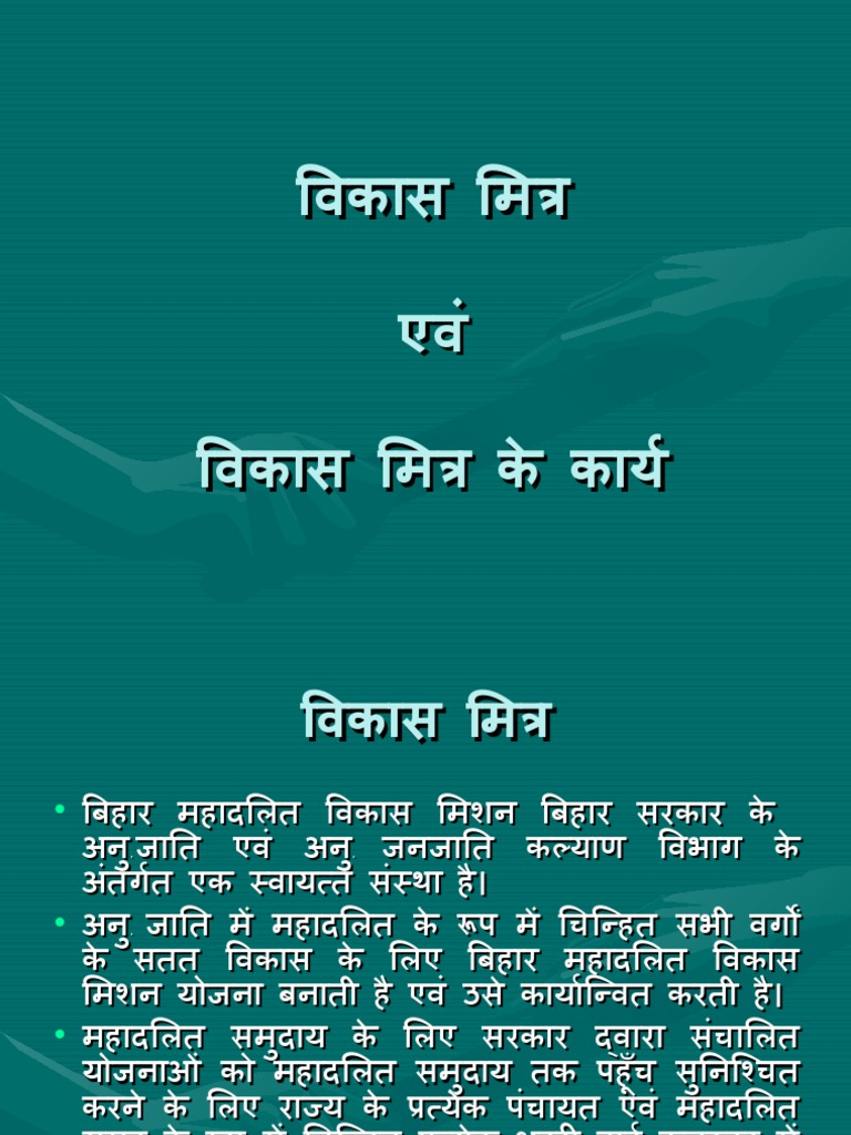 Presentation on Vikas Register for Vikas Mitra By Bihar Mahadalit