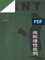 《纯粹理性批判》邓晓芒译.pdf