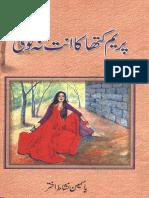 Prem Katha Ka Ant Na Koi.pdf