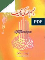 27605655 Bismillah Ki Ehmiyat by Sheikh Taqi Usmani