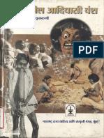 Bhartatil Aadivashi Vansh