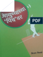 Aayushyachya Pitchvar Vijay Chitale