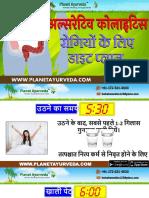 Ulcerative Colitis Diet Plan in Hindi