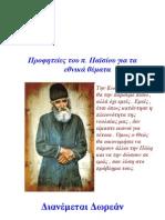 Pater Paisios Prophecies