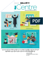 EduCentre July 2017 MM