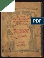 Literatura y religión de los antiguos egipcios