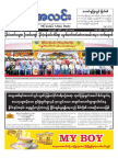 Myanma Alinn Daily_ 22 July 2017 Newpapers.pdf