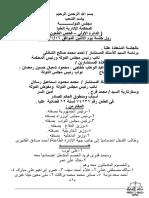حكم العليا تيران وصنافير.pdf