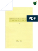 Сабрана дела Димитрија В. Љотића - Том I