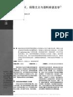 (概论-理论)理性主义、经验主义与语料库语言学_梁茂成