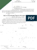 (标注)汉语语料库词性标注自动校对方法研究_张虎