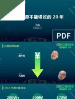 本土开源不可错过的20年-开源中国-马越