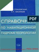 Стехновский Д.И., Васильев К.П. - Справочник По Навигационной Гидрометеорологии - 1976