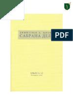 Сабрана дела Димитрија В. Љотића - Том XII