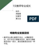 10小学华文教师专业.pptx