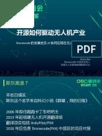 Dronecode-斯东演讲PPT
