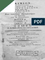 Δοκίμιον περί της πλησιεστάτης συγγενείας της Σλαβονο-Ρωσσικής γλώσσης προς την Ελληνικήν τ.3