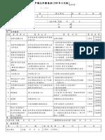 「微型創業鳳凰貸款」受理申請文件審查表、申請書及切結書.doc