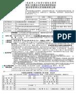 中高階主管管理人才訓練班第2期dm-詹翔霖副教授.doc