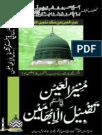 Munir Al Ayn Fi Taqbeel Al Ibham Main