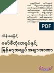 Mao Si Teon and Burma