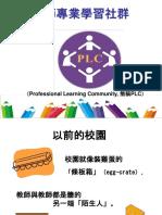 4.專業成長計畫-教師專業學習社群.ppt