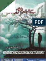 Jise Jurm E Ishq Pe Naz Tha by Ghulam Miran Bhutta (Bestonlinepdfbooks.blogspot.com)