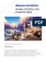 ΑΝΔΡΟΜΕΔΙΟΙ-ΟΛΥΜΠΙΟΙ