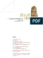 MHD 01 您认识佛教吗 Chinese - Do You Know Buddhism - Pamc 2010